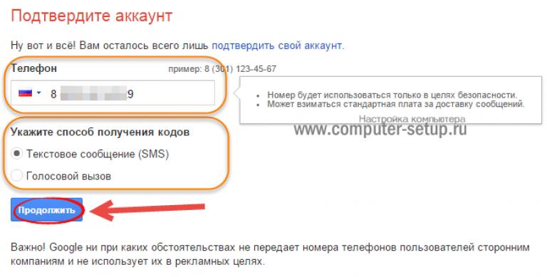 Как создать google аккаунт без подтверждения - Небесная лаборатория
