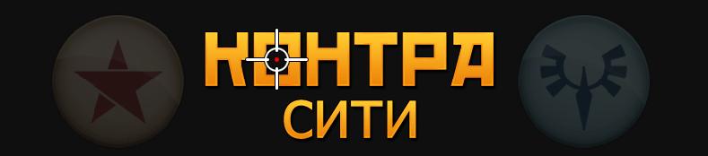 Скачать юнити 3д веб плеер для контра сити