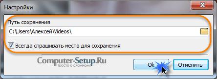 Ummy Video Downloader - выбираем место сохранения клипа