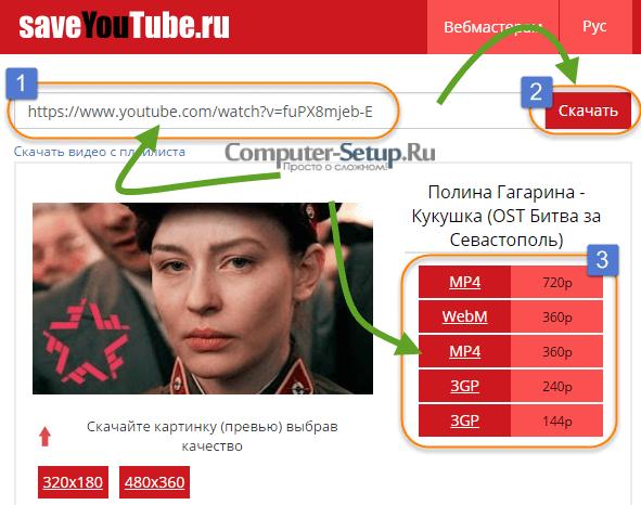 SaveYouTube - Загружаем видео через сервис с выбором качества