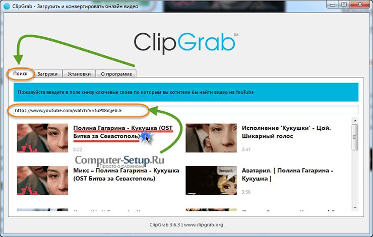 Поиск роликов в ClipGrab