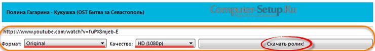 Выбираем качество загружаемого ролика в ClipGrab