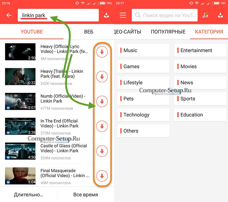 Поиск и категории в приложении Snaptube