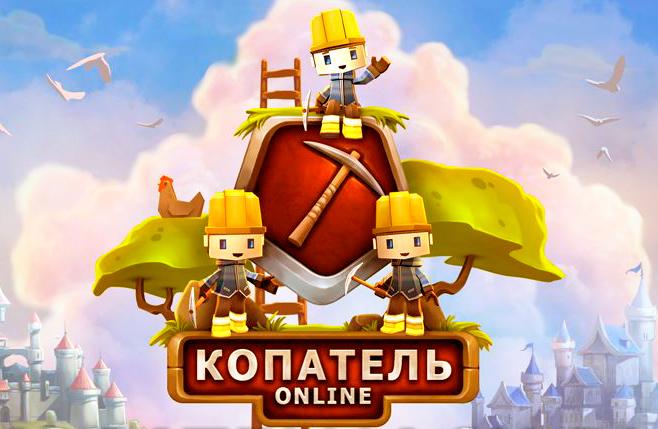 Браузерная игра копатель с поддержкой unity 3dweb player