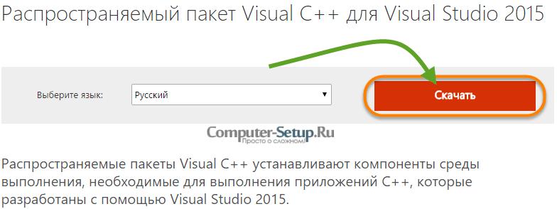 Что за ошибка vcruntime140.dll и как ее исправить