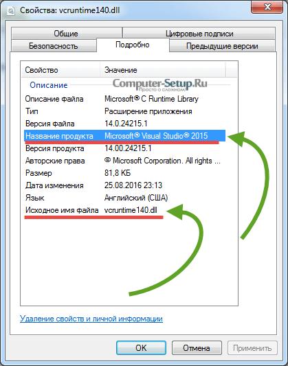 Свойства библиотеки vcruntime140.dll