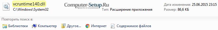 файл vcruntime140.dll находиться в папке System32