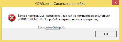 Скачать и установить vcruntime140.dll в windows