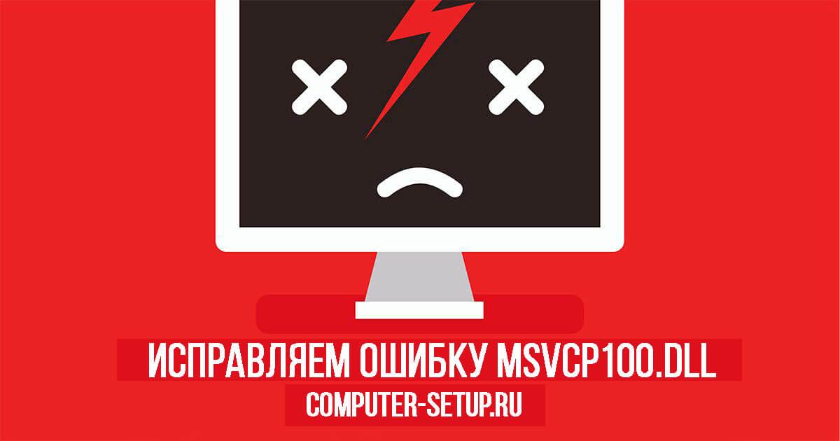 Как исправить ошибку msvcp100. Dll youtube.