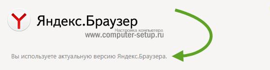 Проверка актуальности версии Яндекс браузера