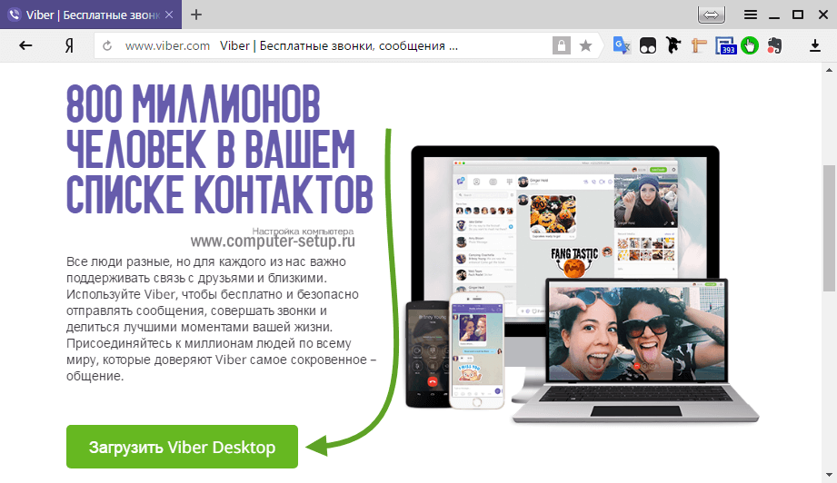 Скачать Viber Desktop с официального сайта