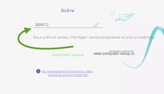 Вводим код подтверждения с СМС