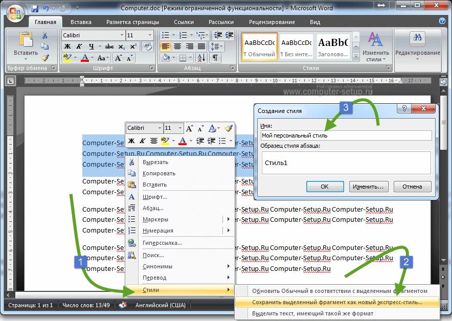 Сохраняем стили формативания в ворд 2007