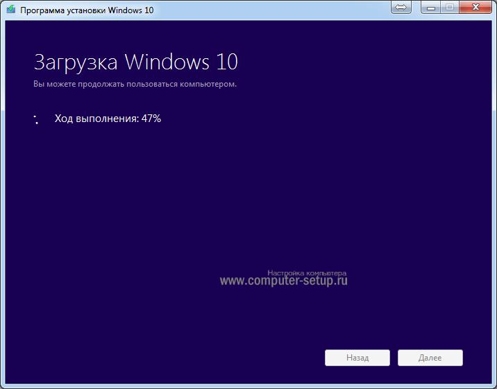 Процесс загрузки Windows 10 с сайта Microsoft