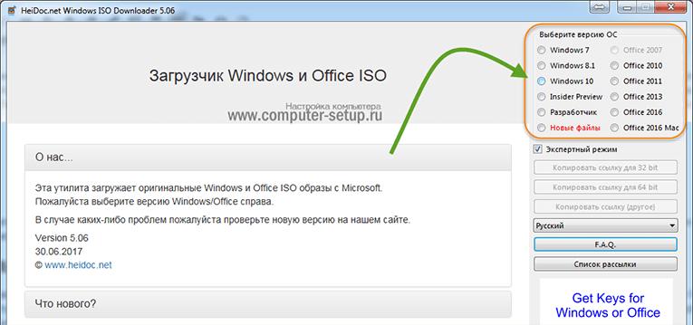 HeiDoc.Net Windows, ISO Downloader