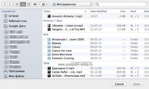 выбор файлов для загрузки в айфон