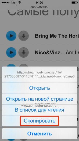 копирование ссылки на загрузку музыки на пк