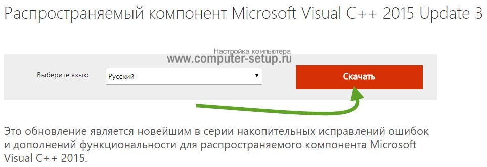 Скачать распространяемый компонент Microsoft Visual C++ 2015