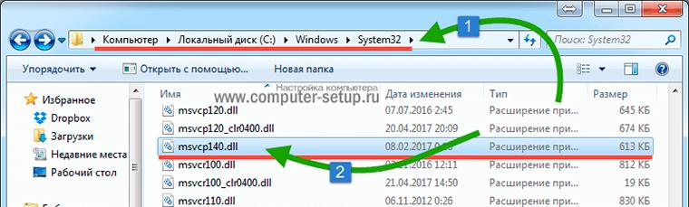 Куда кидать файл msvcp140.dll
