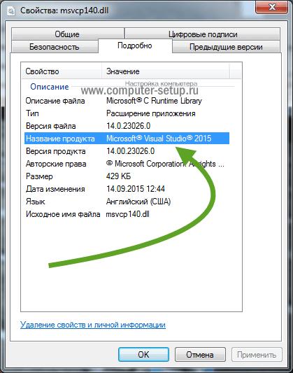 Свойства msvcp140.dll
