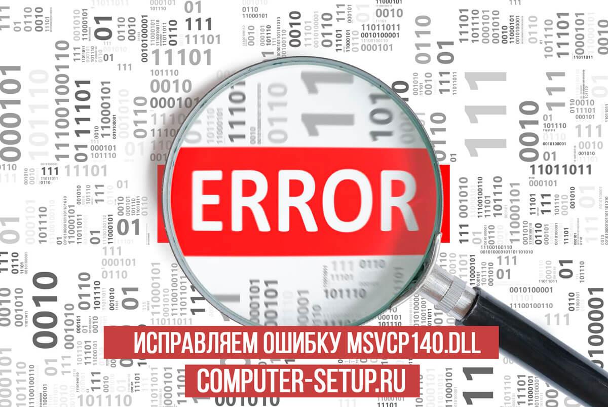 msvcp140.dll что за ошибка и как исправить