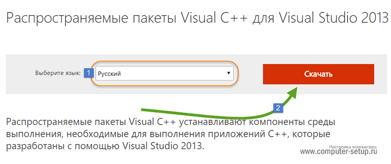 Скачать msvcr120.dll с официального сайта майкрософт