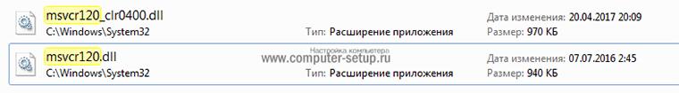 Куда кидать кидать файл msvcr120.dll в Windows