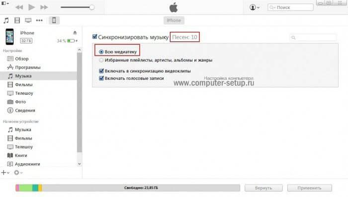 Синхронизация музыки в iTunes