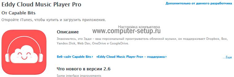 Скачать Eddy Cloud Music Pro с App Store