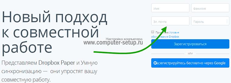 Регистрация в Дропбоксе