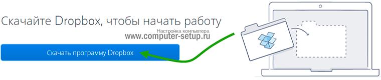 Процесс загрузки Дропбокса на компьютер