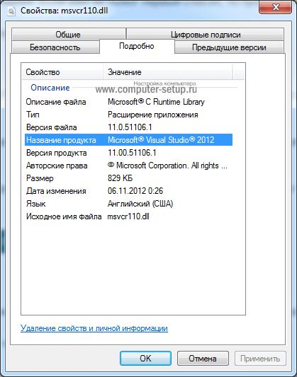 Свойства файла msvcr110.dll