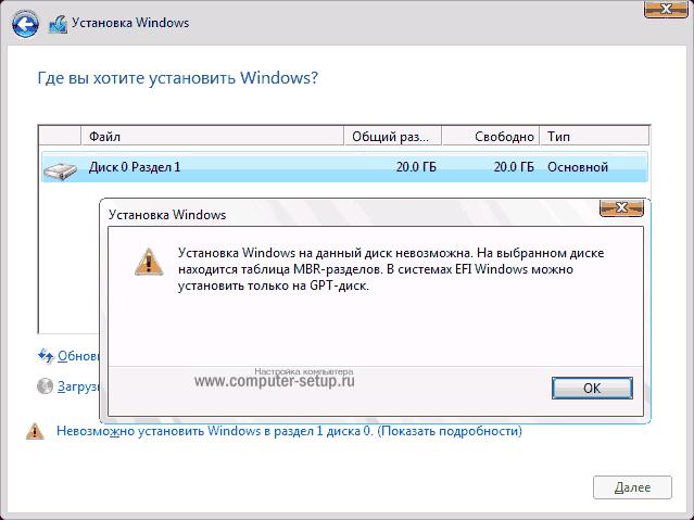 Ошибка GPT при установке Windows 7