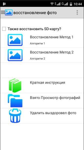 Как восстановить удаленные видео на Андроиде