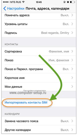 Как перенести контакты с Андроида на Айфон – Все рабочие способы для копирования!