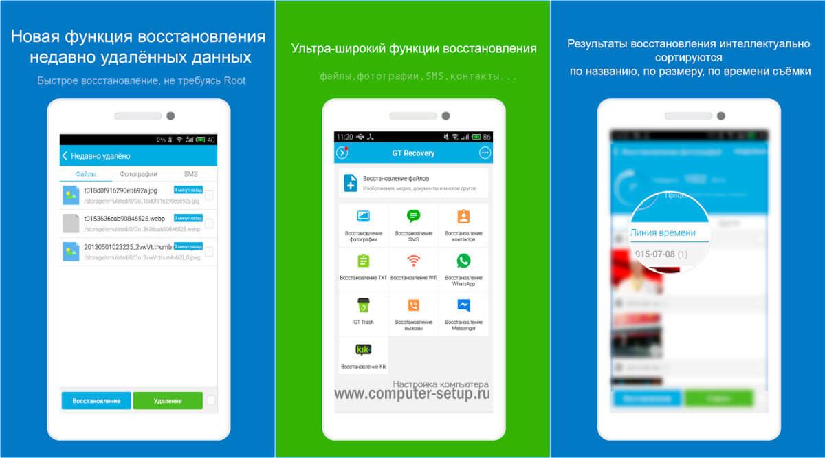 Как восстановить удаленные видео на Андроиде Samsung