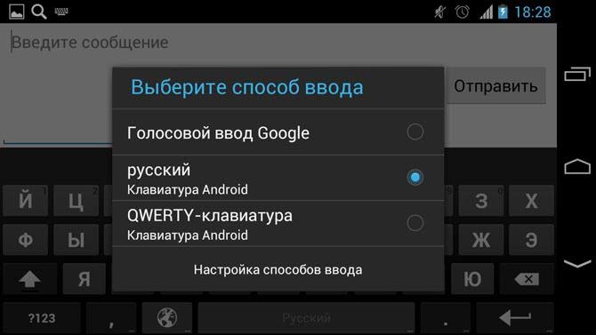 Как сменить клавиатуру на андроиде
