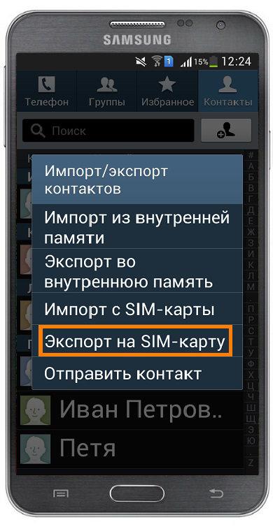 Как перенести контакты с андроида на андроид. 6 Пошаговых инструкций!