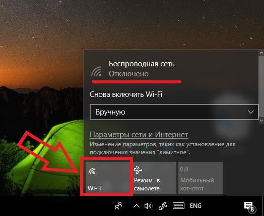 Что делать, если ноутбук не видит WiFi – причины и решения проблемы