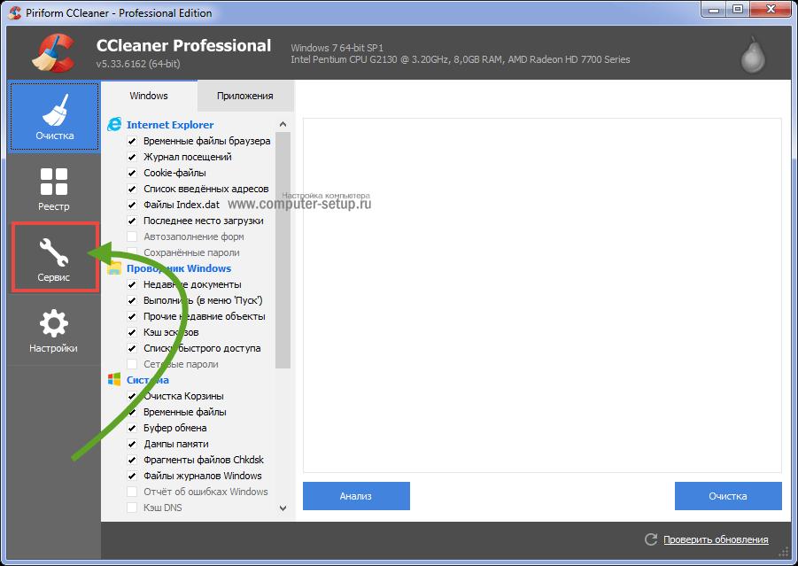 Как удалить антивирус Аваст с компьютера полностью: Пошаговая инструкция