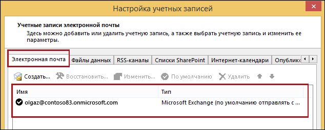 Как отозвать письмо в Outlook: пошаговая инструкция для всех версий