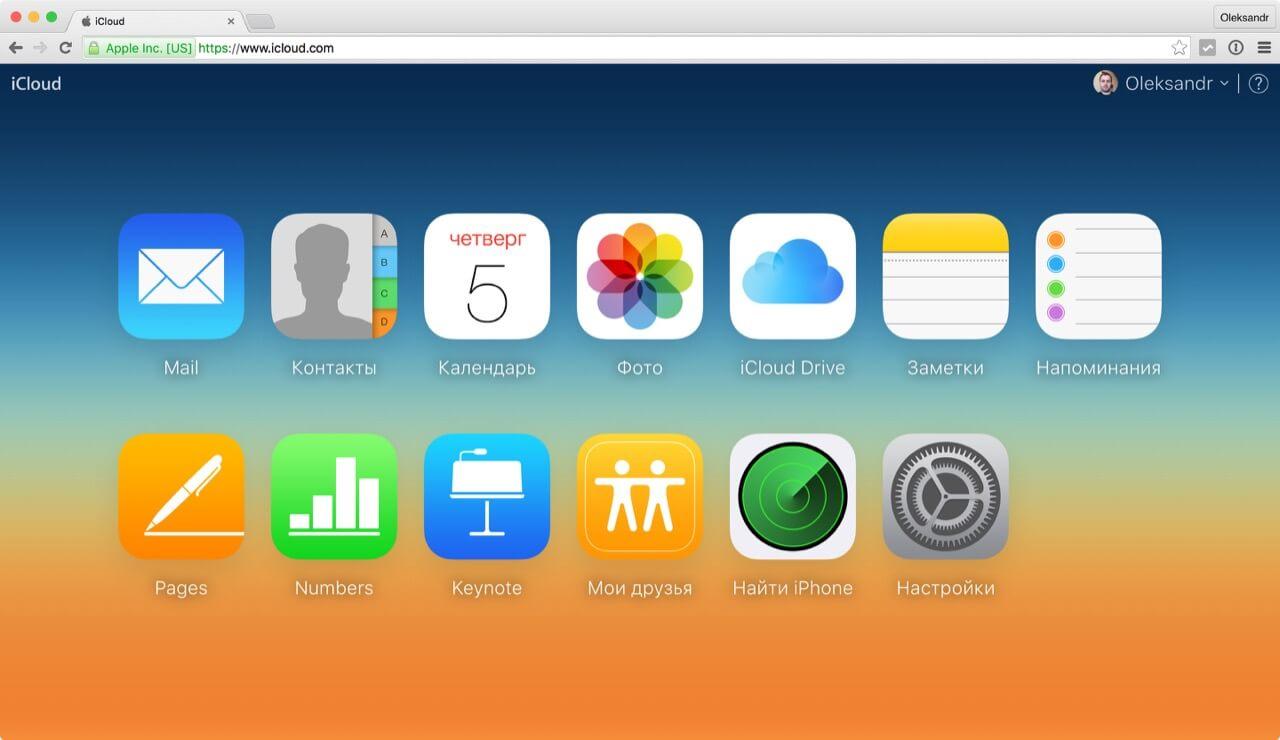 Главное окно iCloud.com после авторизации