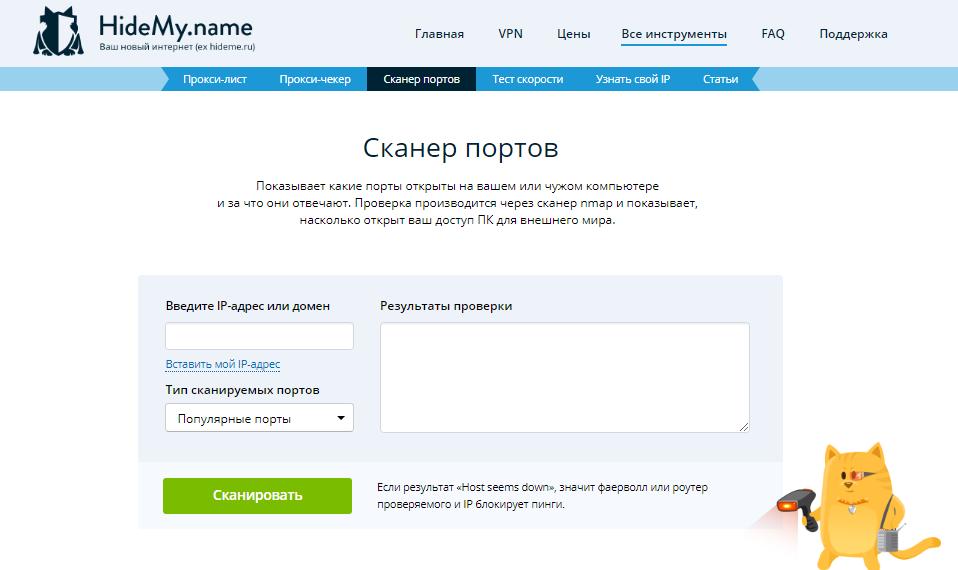 Сервис проверки соединений сайта HideMy.name.