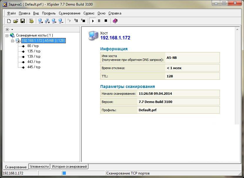Проверка портов приложением XSpider 7.7.