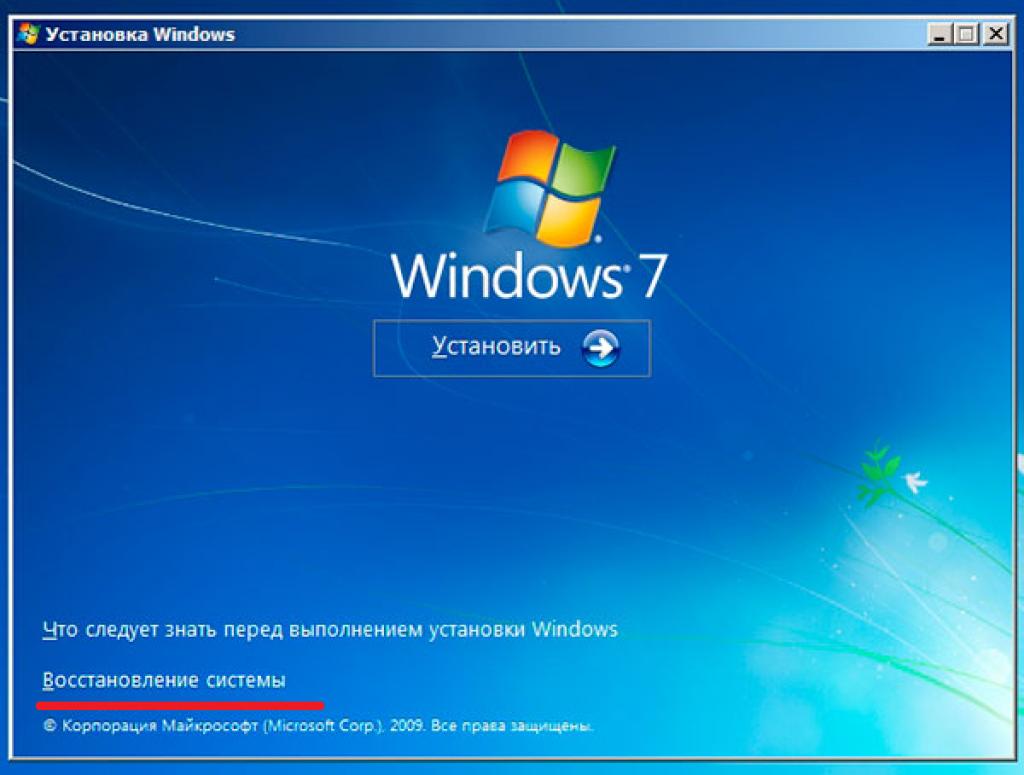 Восстановление Windows 7