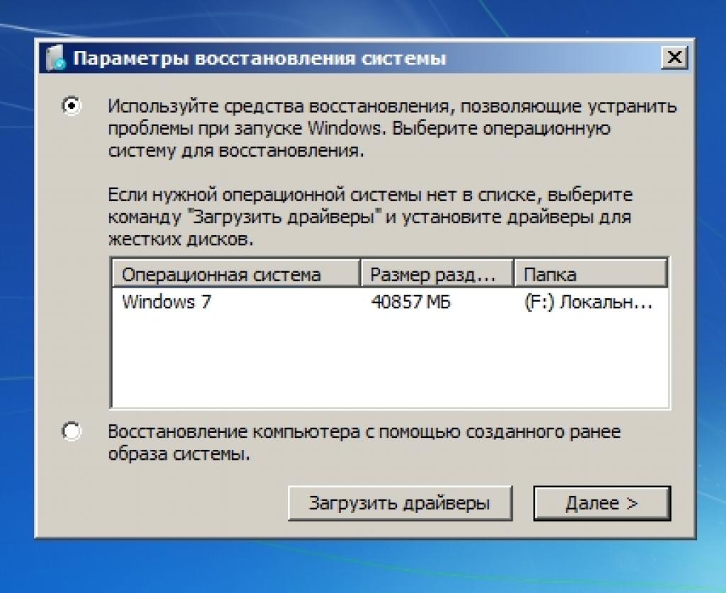 Создание образа операционной системы и его хранение 86