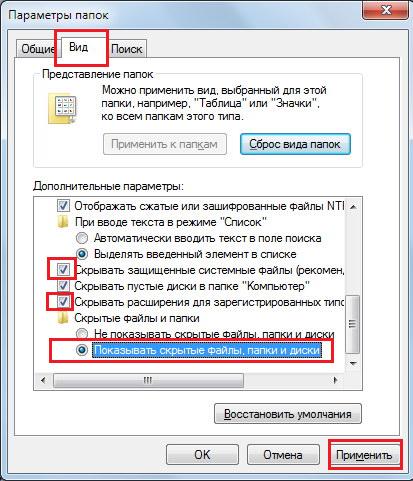 Внесение изменений для отображения скрытых папок и файлов