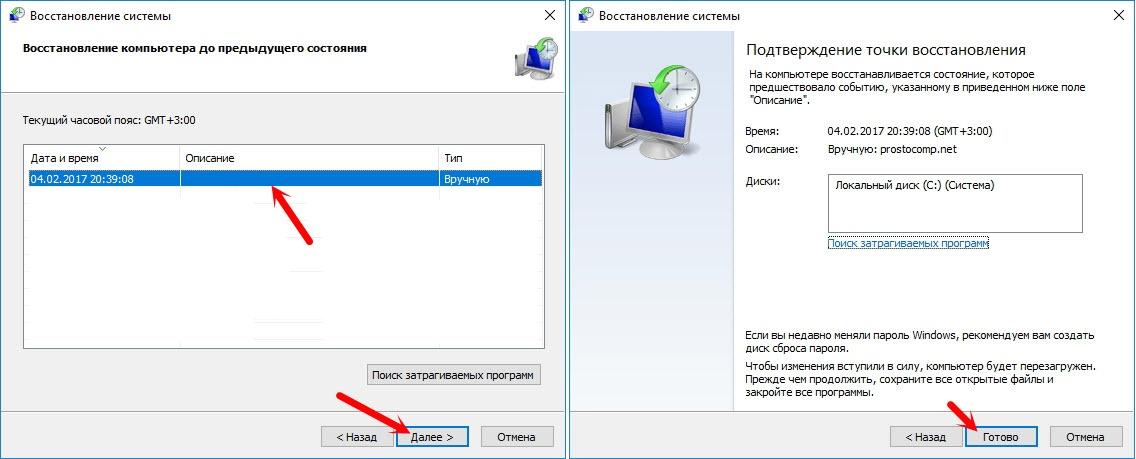 Пример восстановления компьютера до предыдущего состояния