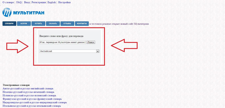 Как пользоваться онлайн словарем multitran