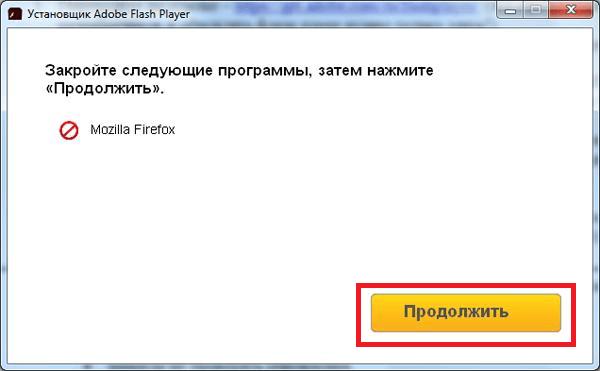 Окно закрытия программ, связанных с работой плеера